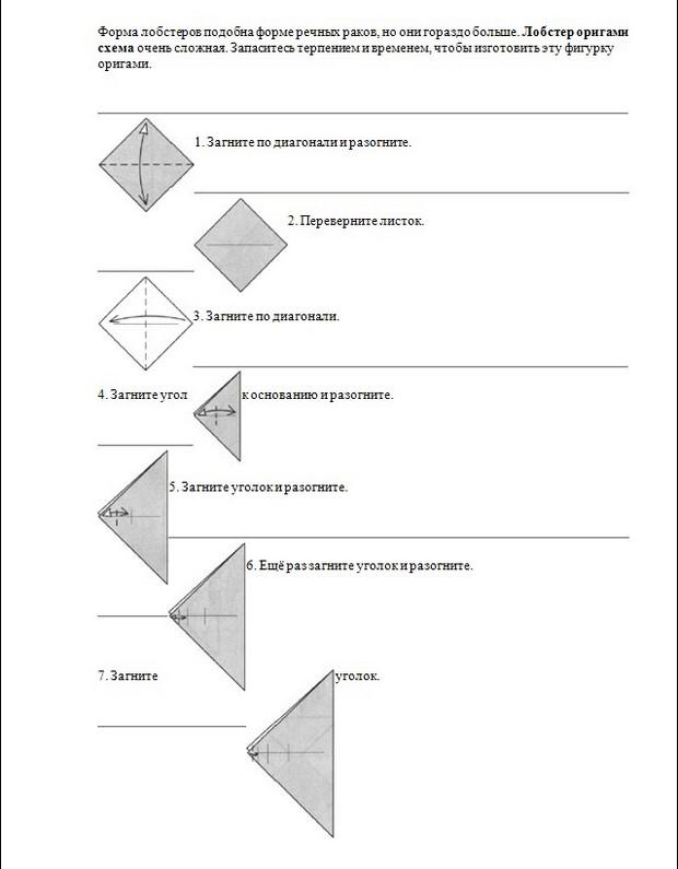 Оригами рак - лобстер